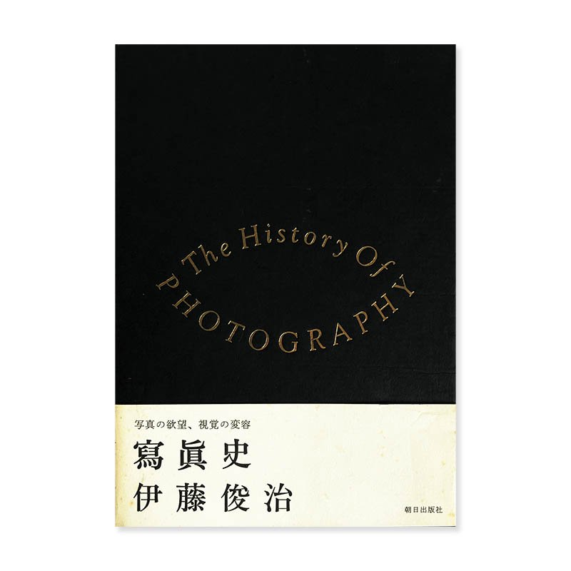 The History of Photography by Toshiharu Ito<br>寫眞史 伊藤俊治