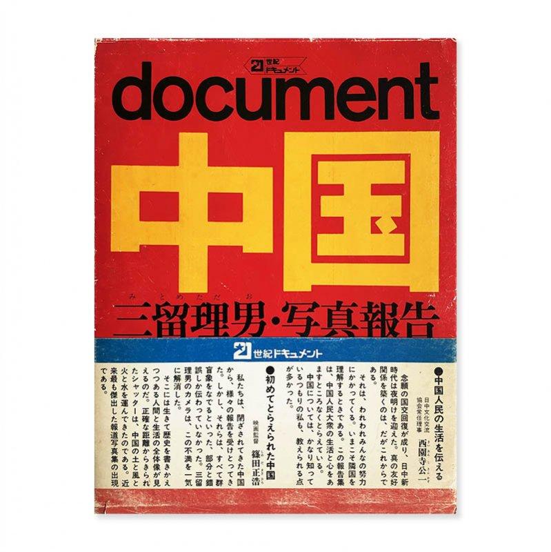 document CHINA by Tadao Mitome<br>document 中国 三留理男・写真報告
