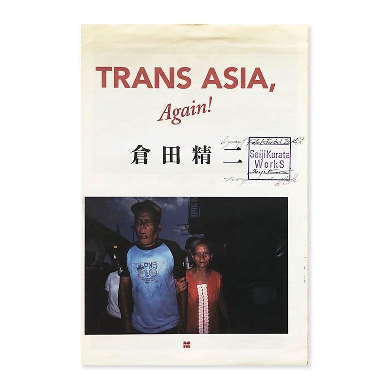 TRANS ASIA, Again! by Seiji Kurata *signed<br>トランスアジア アゲイン! 倉田精二 *署名本