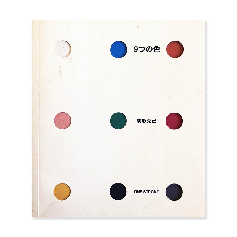 9 COLOURS by Katsumi Komagata<br>9つの色 駒形克己