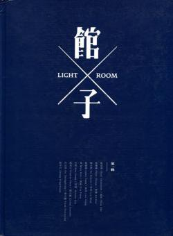 館子 LIGHT ROOM Vol.1 Ren Hang Zhe chen他 署名本 signed