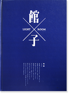 館子 第1号 任航, 陳哲 他 LIGHT ROOM Vol.1 Ren Hang, Zhe chen 署名本 signed