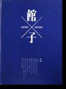 館子 第1号 任航, 陳哲 他 LIGHT ROOM Vol.1 Ren Hang, Zhe chen 署名本 signed