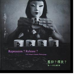 壓抑?釋放? 萬一一 写真集 Repression? Release? YiYi Wan