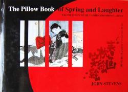 日本のエロスと近代性風俗画 ジョン・スティーブンズ