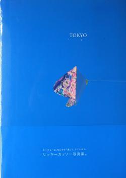 TOKYO リッキーカッソー写真集