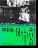 サン・ルゥへの手紙 新装版 森山大道 写真集 LETTRE A ST.LOUP. Revised Edition Daido Moriyama