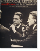 MIRRORICAL RETURNS Marcel Duchamp and the 20th Century Art マルセル・デュシャンと20世紀美術