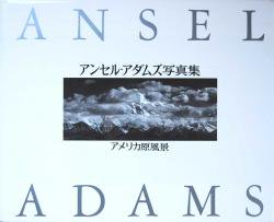 アメリカ原風景 アンセル・アダムス写真集