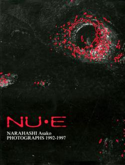 NU・E 楢橋朝子写真集 1992-997 Asako Narahashi 署名本