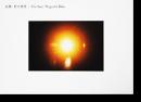 太陽 野口里佳 写真集 THE SUN Noguchi Rika