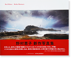 <img class='new_mark_img1' src='https://img.shop-pro.jp/img/new/icons57.gif' style='border:none;display:inline;margin:0px;padding:0px;width:auto;' />Red Water by KEIKO NOMURA レッド・ウォーター 野村恵子 写真集