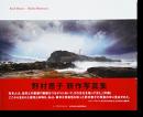 Red Water by KEIKO NOMURA レッド・ウォーター 野村恵子 写真集