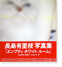 EMPTY WHITE ROOM Yurie Nagashima エンプティ ホワイト ルーム 長島有里枝 写真集