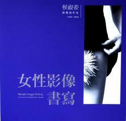 女性影像書寫 侯淑姿影像創作集(1989-2009) ホウ・ルル・シュウズ作品集
