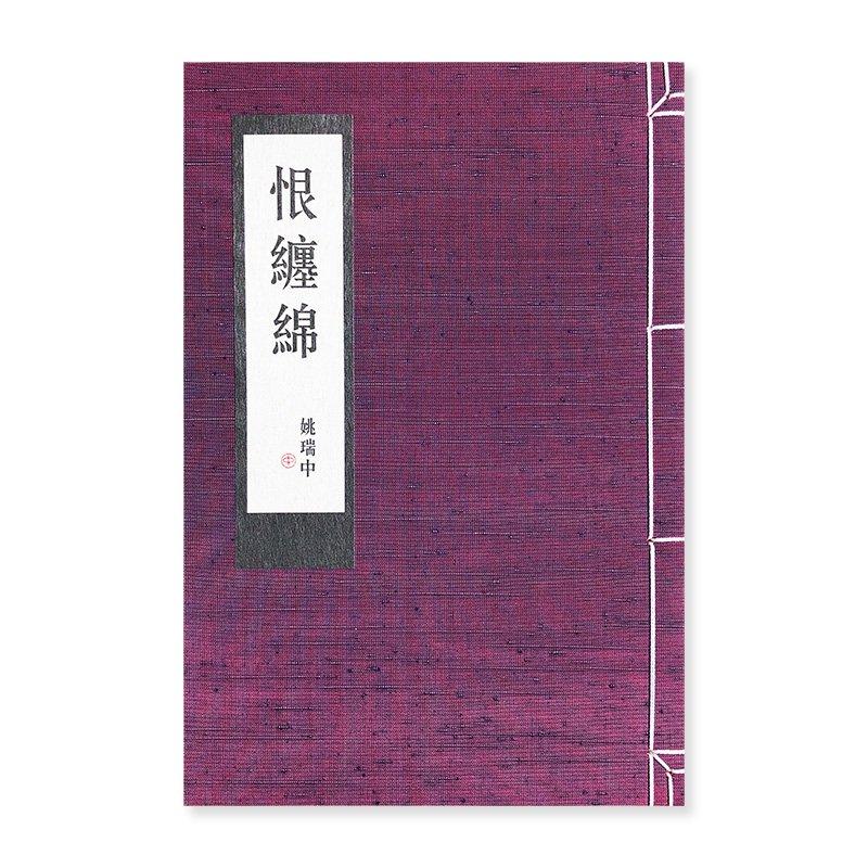 恨纏綿  姚瑞中(YAO JUI-CHUNG)ヤオ・レイヅォン作品集 限定版署名本