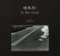 迢迢路 陳順築 写真集 ON THE ROAD Chen Shun Chu