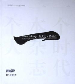 阮義忠(阮义忠)展カタログ・轉捩點:一個時代、一本雜誌、一個人