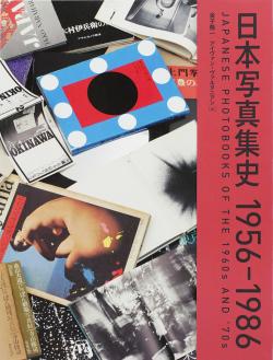 日本写真集史 1956-1986 金子隆一 アイヴァン・ヴァルタニアン JAPANESE PHOTOBOOKS OF THE 1960s AND '70s