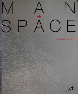 人+間 MAN+SPACE 光州ビエンナーレ2000年本展カタログ
