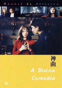 神曲 A Divina Camedia(DVD) マノエル・ド・オリヴェイラ監督