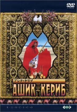 アシク・ケリブ Ashik Kerib(DVD) セルゲイ・パラジャーノフ監督