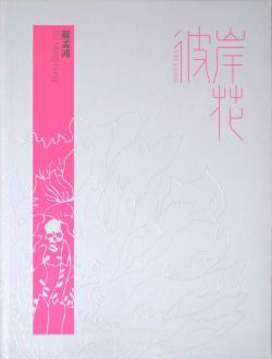 彼岸花 蘇孟鴻(Su Meng-hung)個展カタログ