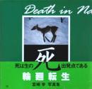 死 宮崎学写真集 Death in Nature Miyazaki Manabu