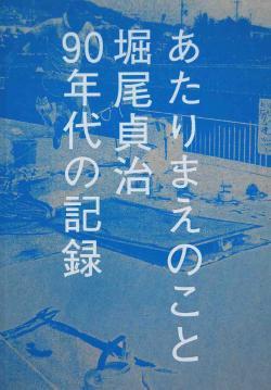 あたりまえのこと 堀尾貞治 90年代の記録 Ordinary Things. Sadaharu Horio 1990-99