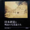 田本研造と明治の写真家たち 日本の写真家2