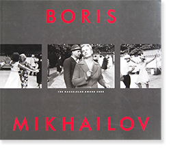 Boris Mikhailov THE HASSELBLAD AWARD 2000 ボリス・ミハイロフ 写真集