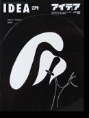 IDEA アイデア279 2000年3月号 グラフのデザインワーク Special Feature:GRAPH