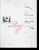 IDEA Alternative DESIGN X 2000 [DX2K]2 アイデア オルタナティヴデザイン・エックス 2000