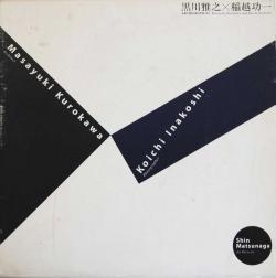 黒川雅之×稲越功一 ARCHIGRAPH-01 署名本 松永真デザイン