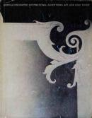 GEBRAUCHSGRAPHIK International Advertising Art 1971年6月号