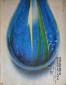 GEBRAUCHSGRAPHIK International Advertising Art 1971年7月号