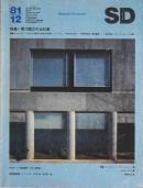 SD スペースデザイン 1981年12月号 特集=黒川雅之の全仕事