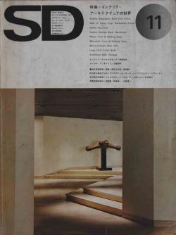 SD スペースデザイン 1974年11月号 特集=インテリア・アーキテクチュアの世界