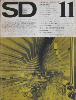SD スペースデザイン 1973年11月号 特集=トポロジック・ビルディングまたは自由場へ
