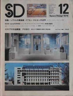 SD スペースデザイン 1976年12月号 特集=シアトルの建築家、イブセン・ネルセンの近作