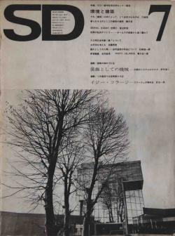 SD スペースデザイン 1973年7月号 特集=環境と建築
