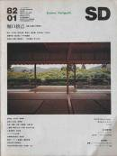 SD スペースデザイン 1982年1月号 特集=堀口捨巳