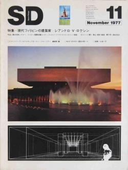 SD スペースデザイン 1977年11月号 特集=現代フィリピンの建築家:レアンドロ・V・ロクシン