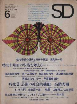SD スペースデザイン 1966年6月号 特集1 明日の空港を考える 特集2 芸術の社会的機能