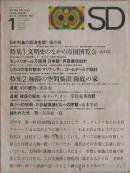SD スペースデザイン 1966年1月号 特集1 文明史のなかの万国博覧会