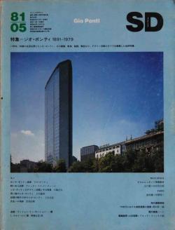 SD スペースデザイン 1981年5月号 特集=ジオ・ポンティ 1891-1979