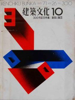 建築文化 300号記念特集:建築と集団 1971年10月号