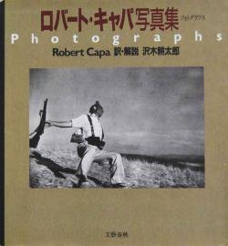 Robert Capa Photogaphs ロバート・キャパ写真集 訳・沢木耕太郎