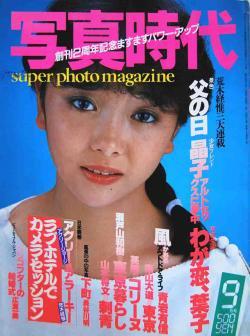 写真時代 1983年9月号 第15号 Super photo magazine No.15 荒木経惟 森山大道 浜田蜂朗 他