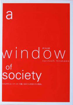 社会の窓 a window of society noritoshi hirakawa 平川典俊